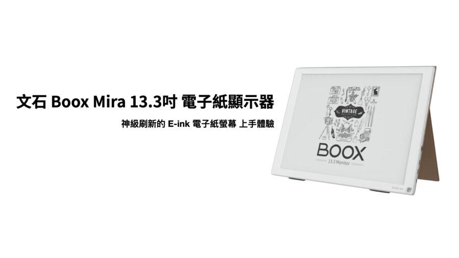 boox mira 標題圖